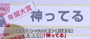 日本語会話 – かみってる